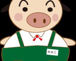 あきこちゃん