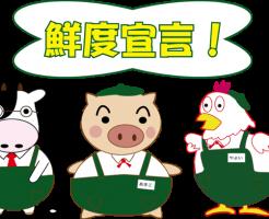 COOPのお肉・鮮度宣言