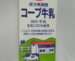 COOP牛乳・赤箱
